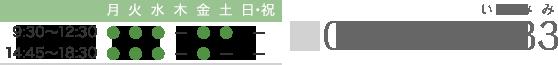 tel:03-3800-1133 9:30-12:30 15:00-18:30 木・土午後・日・祝休み