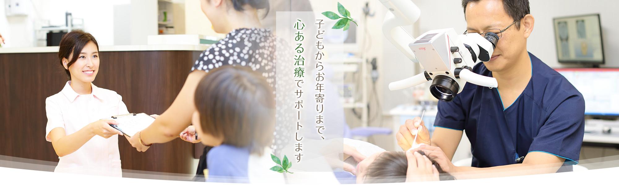 子どもからお年寄りまで、心ある治療でサポートします
