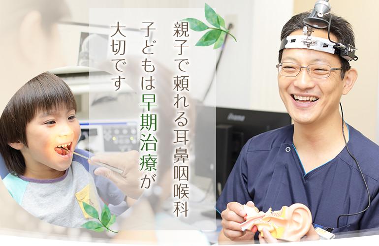 親子で頼れる耳鼻咽喉科 子どもは早期治療が大切です